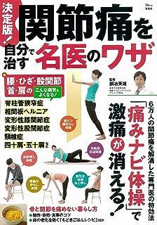 決定版! 関節痛を自分で治す名医のワザ (TJMOOK)