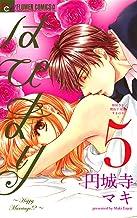 表紙: はぴまり~Happy Marriage!?~(5) (フラワーコミックスα) | 円城寺マキ