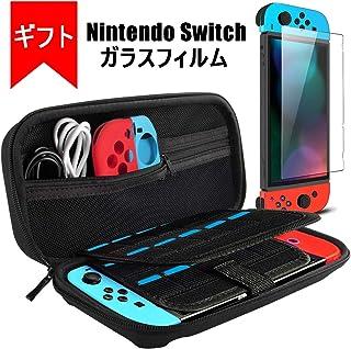[2019 改良型]Nintendo Switch ケース-SEGURO 任天堂スイッチ ケース 保護ガラスフィルム付き ,外出や旅行用収納バッグ ,ナイロン素材 防塵、防汚、耐衝撃,20個カート/ケーブル/イヤホンなど小物収納可(ブラック)
