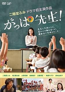 JAPANESE TV DRAMA Gappa Teacher [DVD] (JAPANESE AUDIO , NO ENGLISH SUB.)