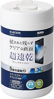 エレコム ウェットティッシュ クリーナー 除菌 速乾性 120枚入り 拭き跡が残らない スマホ・タブレット用 日本製 ボトルタイプ WC-ST120