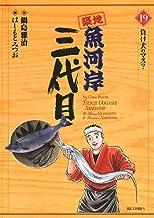表紙: 築地魚河岸三代目(19) (ビッグコミックス) | はしもとみつお