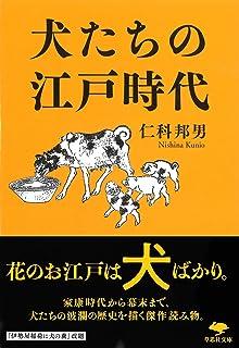 文庫 犬たちの江戸時代 (草思社文庫)