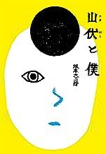 表紙: 山伏と僕 | 坂本 大三郎