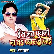 Has Mat Pagali Re Pyar Ho Jayega