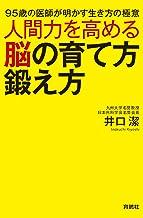 表紙: 人間力を高める脳の育て方鍛え方 (扶桑社BOOKS)   井口 潔