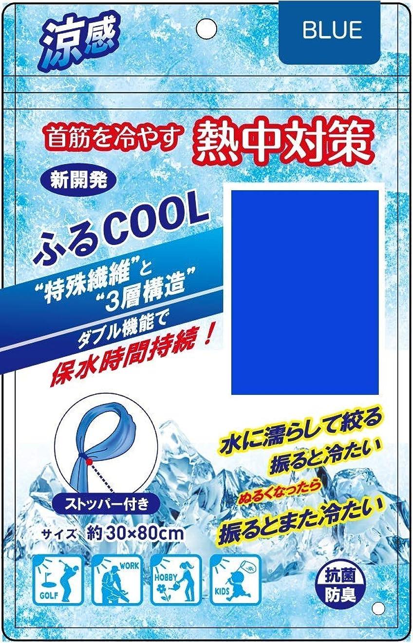 慣習本能深遠【5個セット】ふるCOOL ブルー 1枚