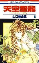 表紙: 天空聖龍~イノセント・ドラゴン~ 5 (花とゆめコミックス)   山口美由紀