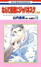 表紙: なんて素敵にジャパネスク 人妻編 11 (花とゆめコミックス) | 氷室冴子