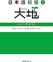 表紙: 日本語初級1大地 メインテキスト | 山﨑佳子