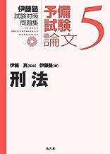 刑法 (伊藤塾試験対策問題集:予備試験論文 5)