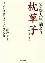 表紙: ヘタな人生論より枕草子 (河出文庫) | 荻野文子