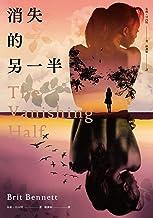 消失的另一半(2020年歐巴馬最愛小說之一.《紐約時報》年度十大好書) (Traditional Chinese Edition)