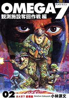 OMEGA7 愛蔵版 02