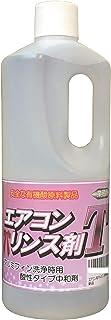 エアコン用アルミフィンリンス剤 エアコンリンス剤T 1L 安全な有機酸 業務用 ビーエムオンライン