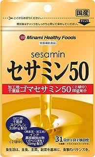 セサミン 50 62粒入 【約31日分】