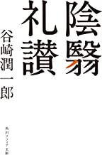 表紙: 陰翳礼讃 (角川ソフィア文庫) | 谷崎 潤一郎