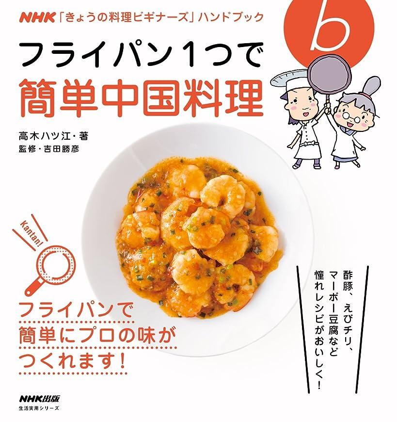飛行機ペニー検出可能NHK「きょうの料理ビギナーズ」ハンドブック フライパン1つで簡単中国料理
