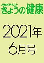 NHKきょうの健康 2021年6月号 [雑誌] NHK きょうの健康 (NHKテキスト)