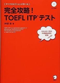 【CD・音声DL付】完全攻略!TOEFL ITPテスト (TOEFLテストITP完全攻略シリーズ)