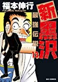 新黒沢 最強伝説 (13) (ビッグコミックス)