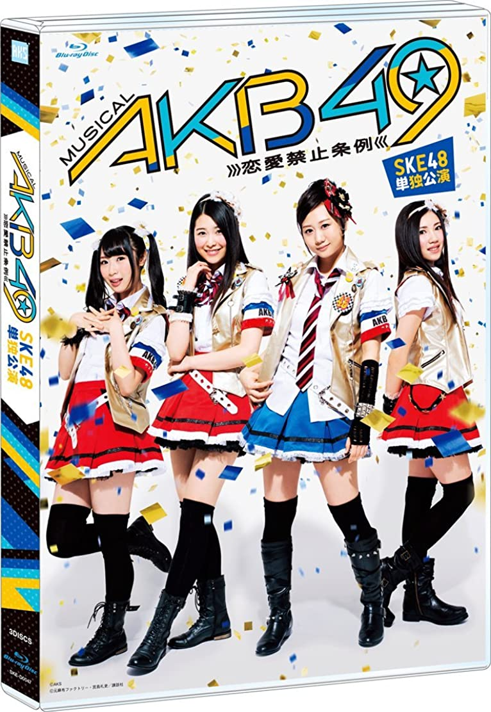 親愛な横向き招待ミュージカル『AKB49~恋愛禁止条例~』SKE48単独公演(3BD) [Blu-ray]
