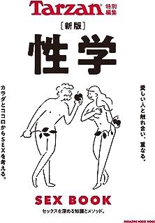 Tarzan特別編集 新版 性学