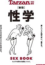 表紙: Tarzan特別編集 新版 性学   マガジンハウス