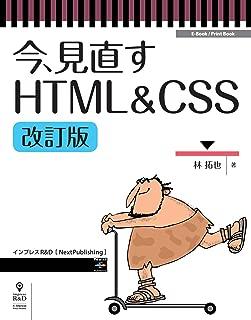 今、見直すHTML&CSS改訂版 (NextPublishing)