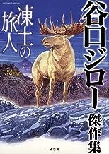 表紙: 凍土の旅人 (ビッグコミックススペシャル) | 谷口ジロー