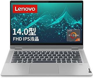 Lenovo ノートパソコン IdeaPad Flex 550(14.0型FHD Ryzen 5 8GBメモリ 256GB )【Windows 11 無料アップグレード対応】