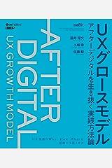 UXグロースモデル アフターデジタルを生き抜く実践方法論 Kindle版