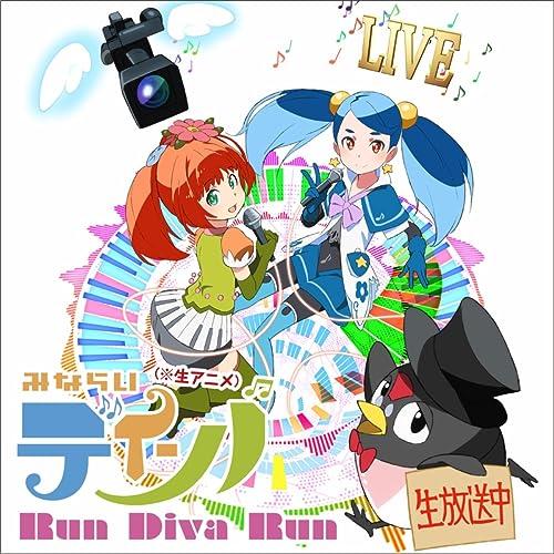 生放送アニメ「みならいディーバ(※生アニメ)」オープニングテーマ「Run Diva Run」(アニメサイズ)