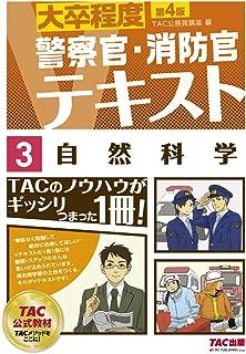 警察官・消防官Vテキスト (3) 自然科学 第4版 (大卒程度)