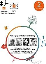 Japanese Enjoyable Philosophy Vol.2 (English Edition)