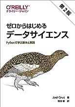 ゼロからはじめるデータサイエンス 第2版 ―Pythonで学ぶ基本と実践