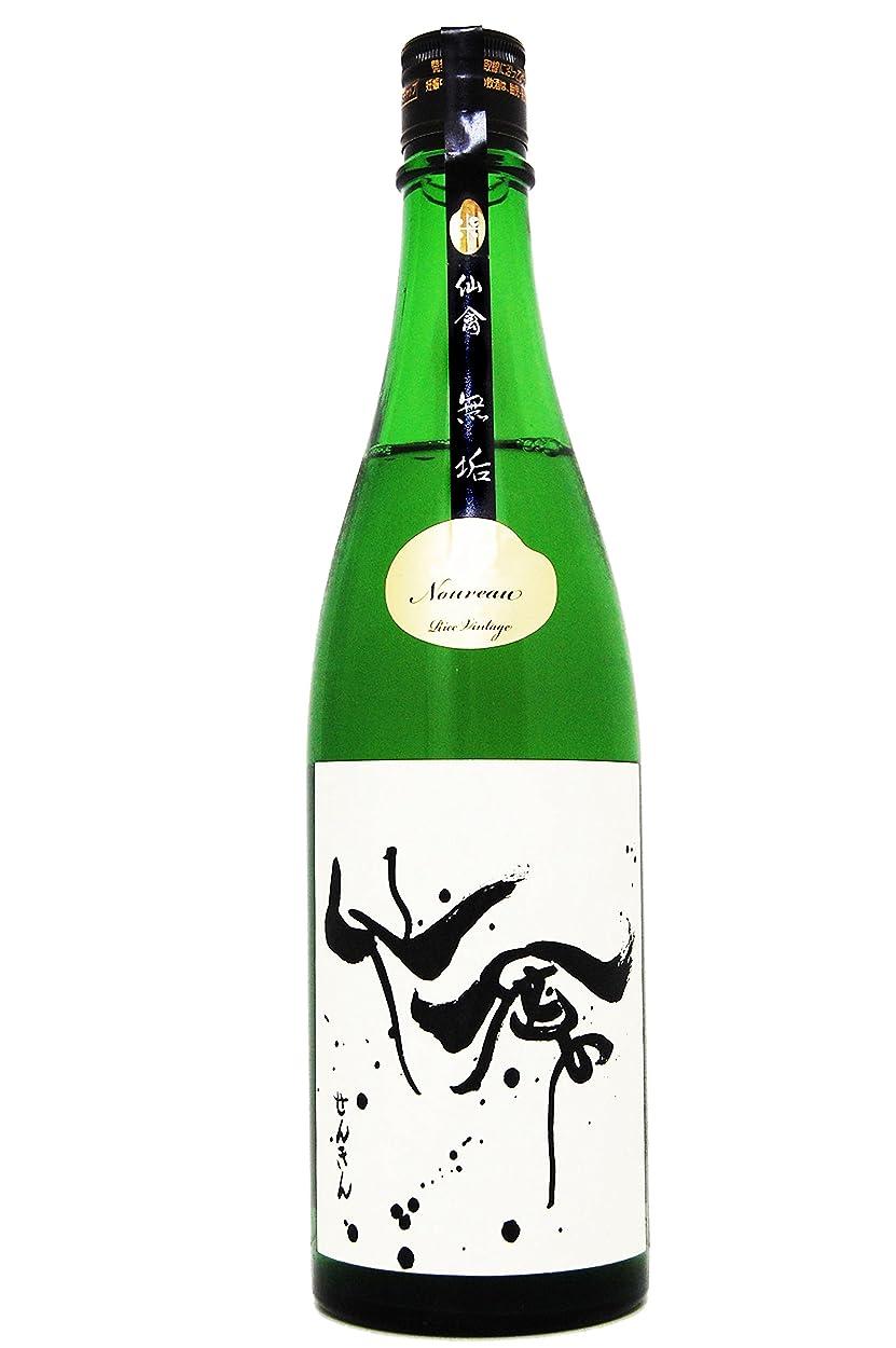 充電モノグラフ適切な商品名:仙禽(せんきん) 無垢(むく) 無濾過原酒 中取り 火入れ 720ml