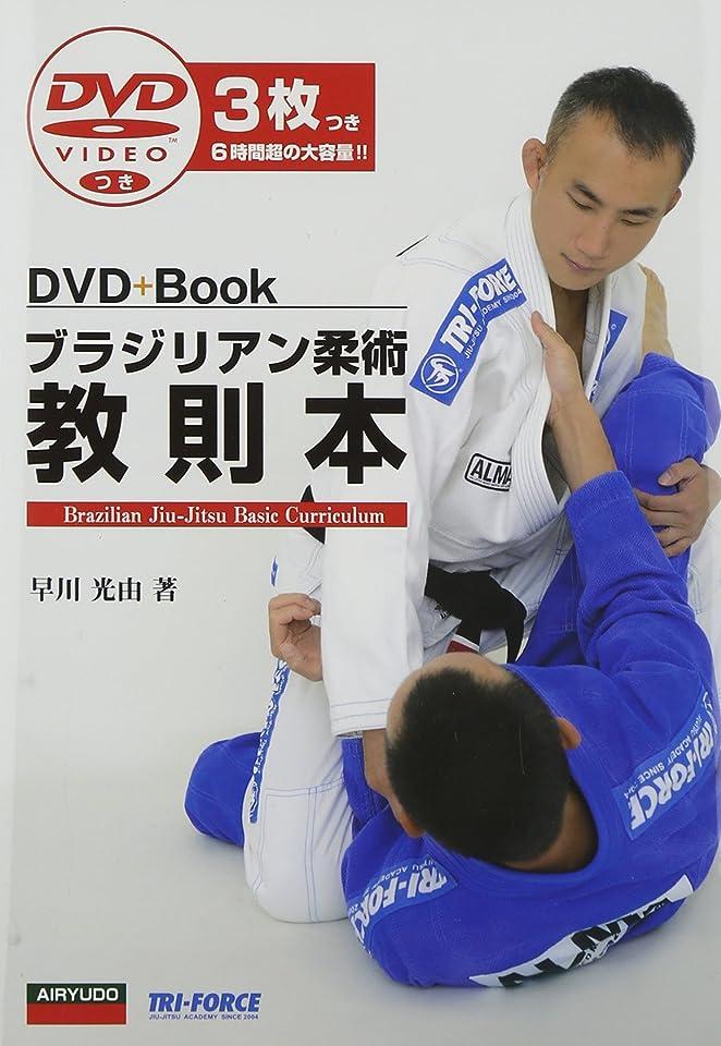 散歩に行く慈善シリングブラジリアン柔術教則本 DVDつき
