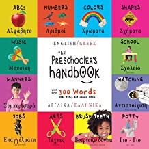 Best greek school books Reviews