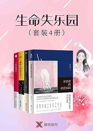 生命失乐园(套装4册)【打动万千读者的年度小说集,各界大咖联袂推荐!】