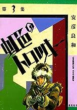 表紙: 虹色のトロツキー (3) | 安彦良和