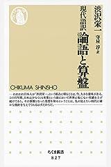 現代語訳 論語と算盤 (ちくま新書) Kindle版