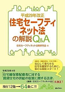 平成29年改正住宅セーフティネット法の解説Q&A