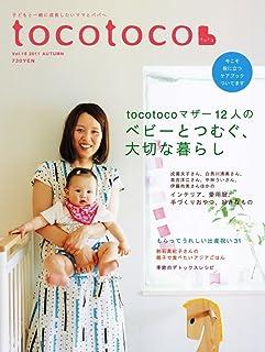 tocotoco (トコトコ) 2011年 08月号 [雑誌] VOL.15