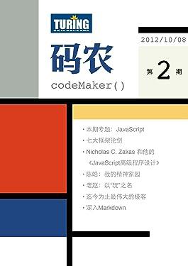 码农·JavaScript(总第2期) (Chinese Edition)