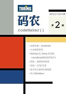 码农·JavaScript(总第2期)