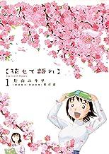 表紙: 花もて語れ(1) (ビッグコミックススペシャル) | 東百道