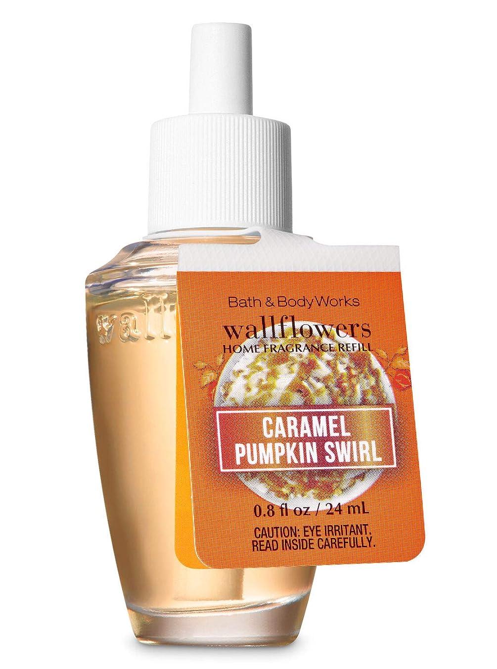 全滅させる読書をする勢い【Bath&Body Works/バス&ボディワークス】 ルームフレグランス 詰替えリフィル キャラメルパンプキンスワール Wallflowers Home Fragrance Refill Pumpkin Caramel Swirl [並行輸入品]