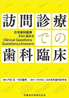 訪問診療での歯科臨床 在宅歯科医療をさらに高めるClinical QuestionsとQuestions & Answers