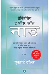 Practicing The Power Of Now In Hindi: Essential Teachings, Meditations And Exercises From The Power Of Now In Hindi (Hindi Edition) Kindle Edition